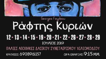 """Θέατρο: """"Ράφτης Κυριών"""" (Ιούλιος, Χιλιομόδι)"""